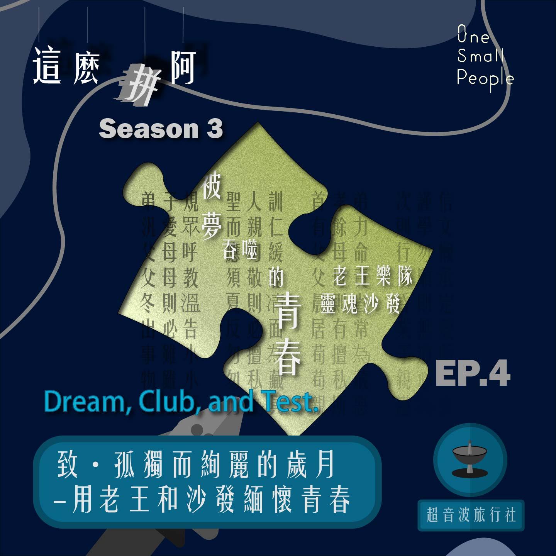 【超音波旅行社】S3 Ep.4 -Dream, club, and test. 致.孤獨而絢麗的歲月--用老王和沙發緬懷青春