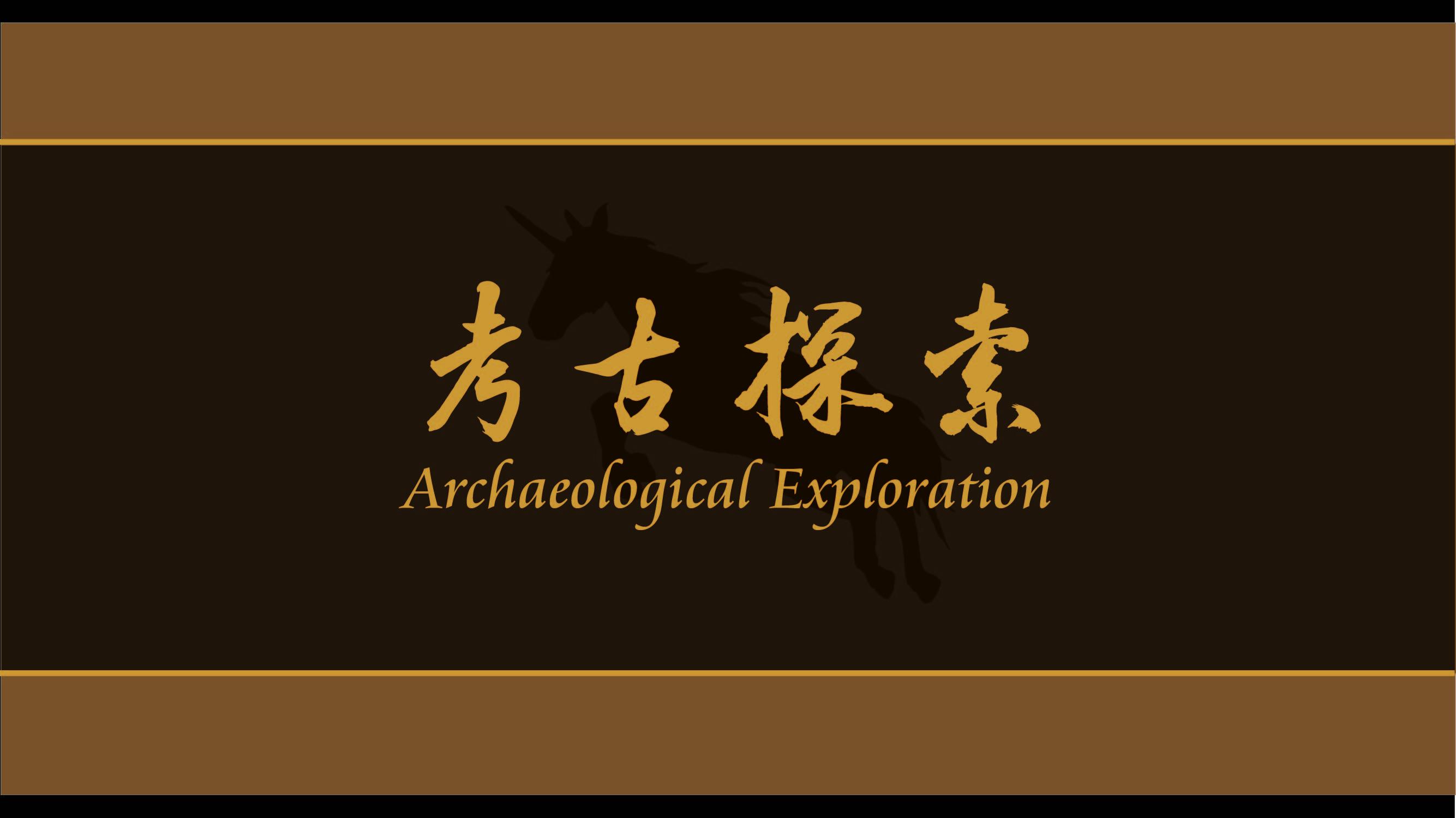 中國先秦史研究的發軔和埃及中國綜合比較學的拭刃[中文]