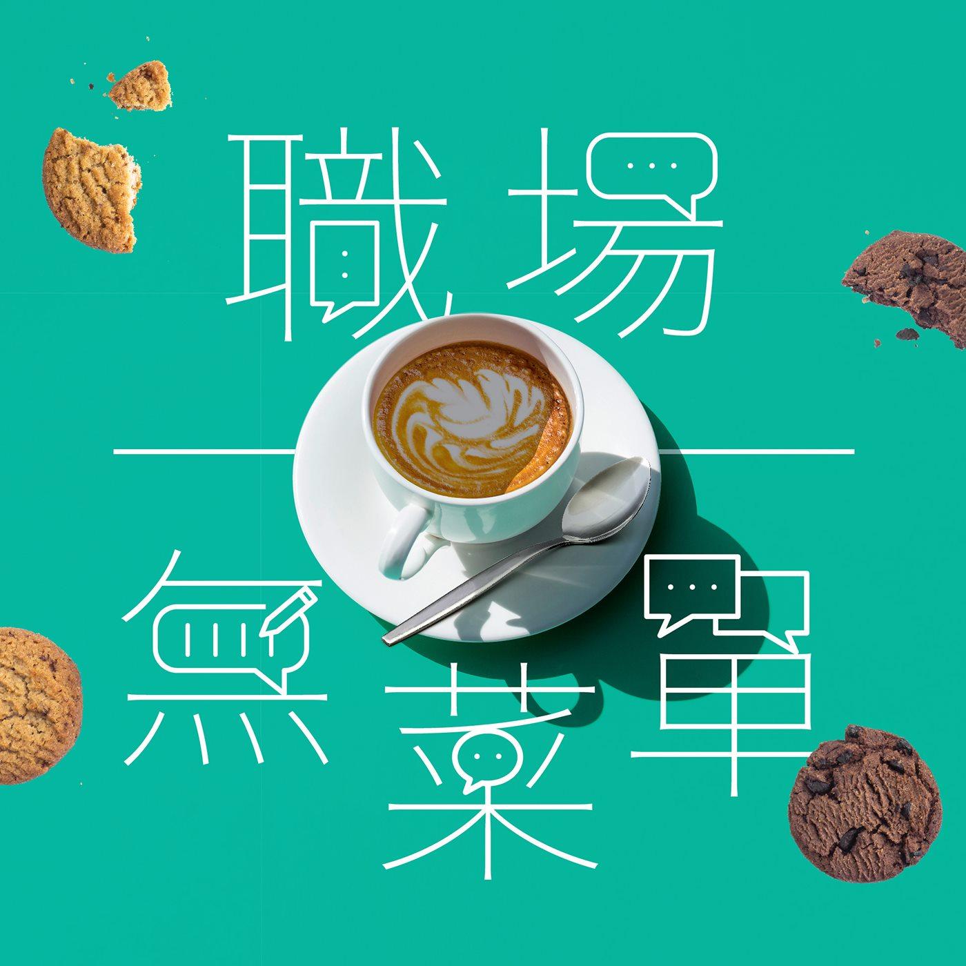 EP6 學~來自東京咖啡系的咖啡職人Kevin