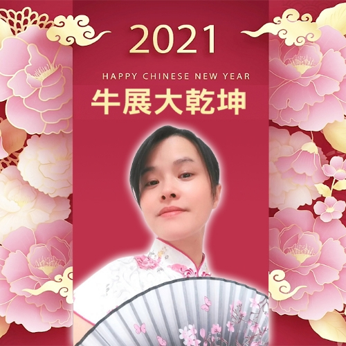 2021大年初一,祝大家新年快樂,牛轉乾坤,恭喜發財。