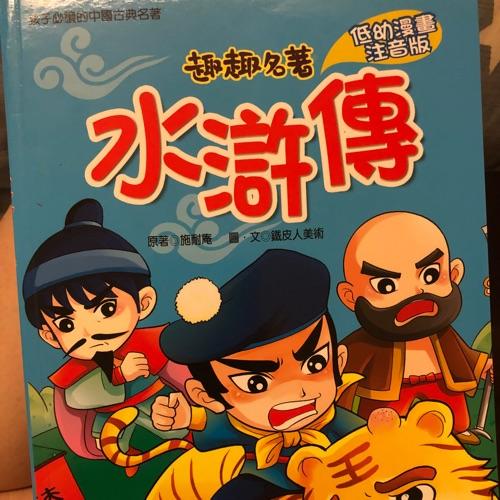 《水滸傳》 第一章 洪太尉誤放眾妖魔