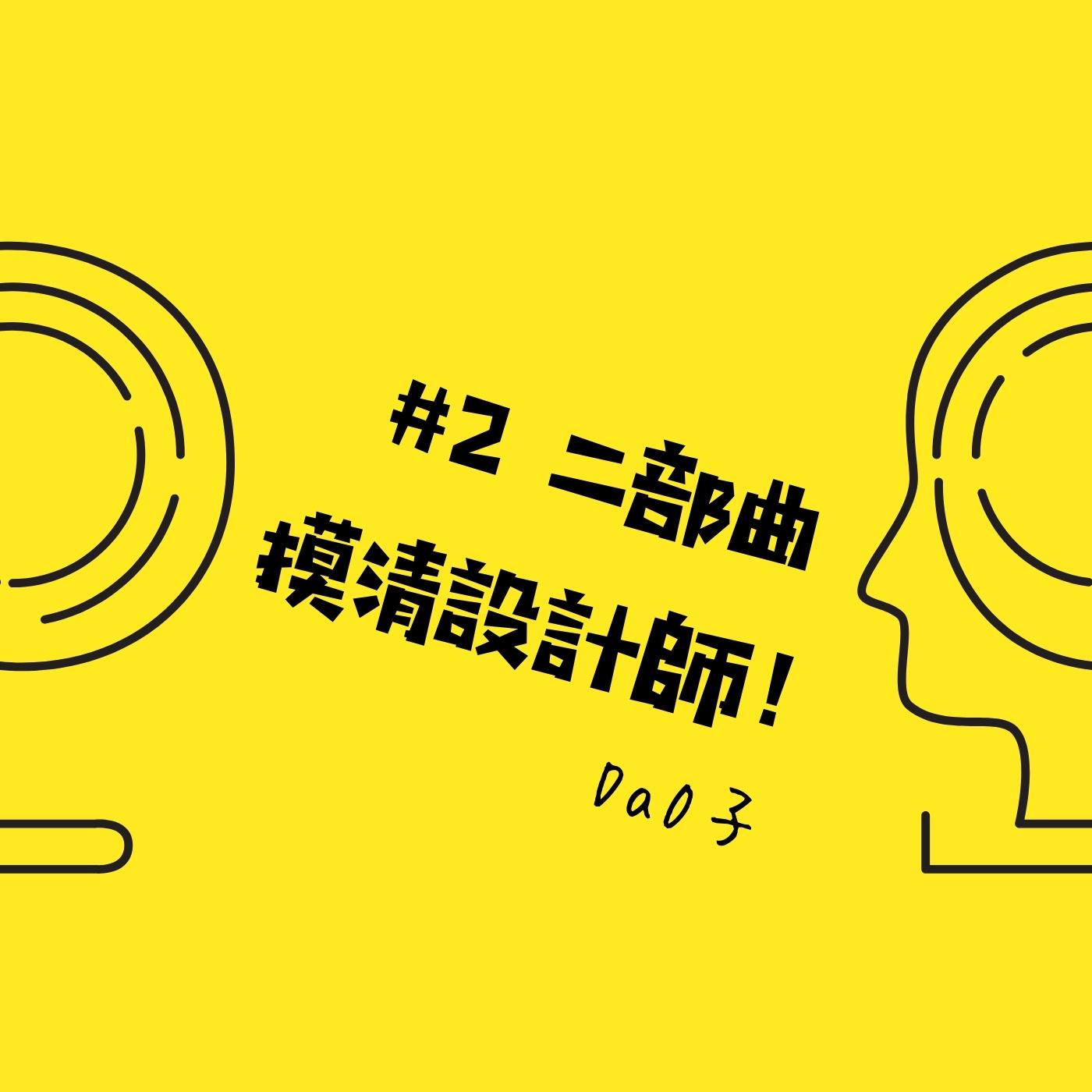 EP2.盲尋設計師第二部曲:把自己交出去前,先測測設計師的功力!