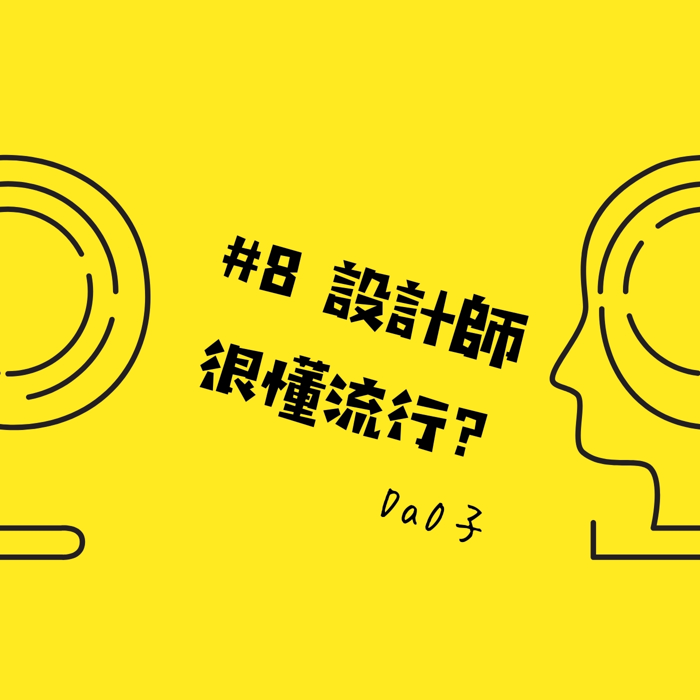 EP8.設計師總說的「現在都流行 ... 」,你跟不跟?!