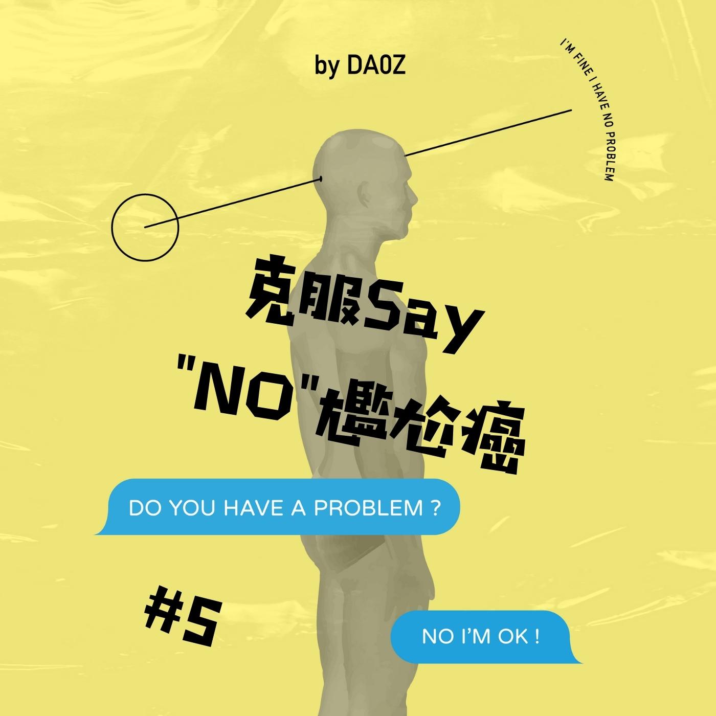EP5.這些情況好尷尬啊~到底該如何高明地「SAY NO」!