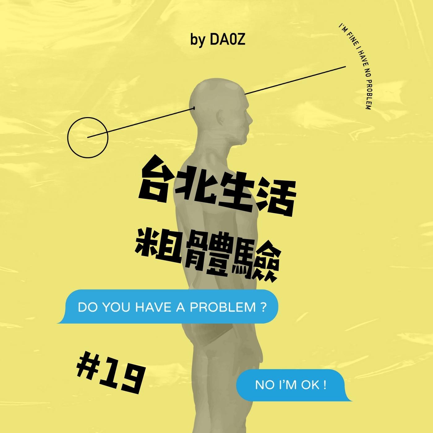 EP19. 北漂10年、15年的台北生活粗體驗