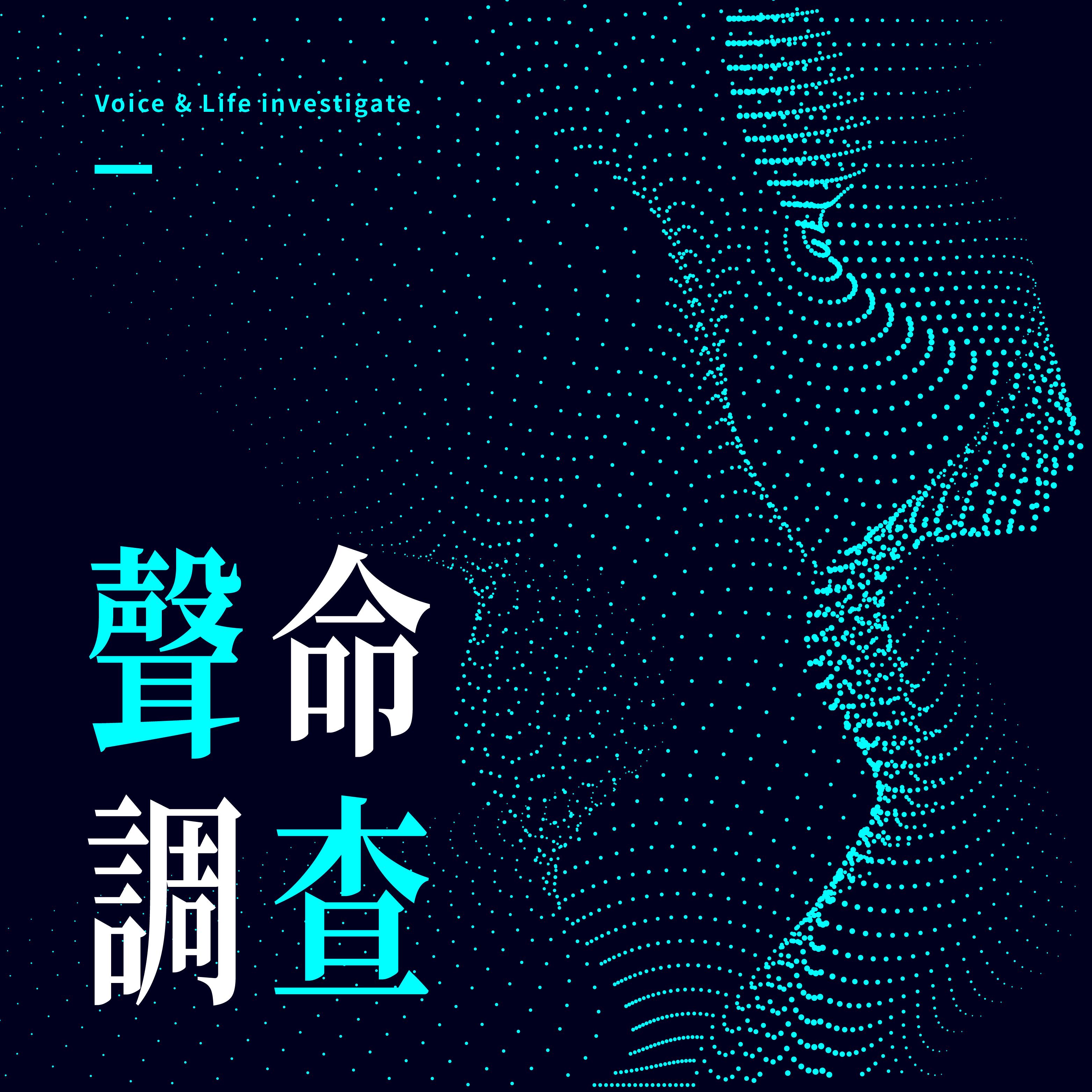 EP.08第八聲|韓國歐爸的粉紅辣椒|陌生交友危險多