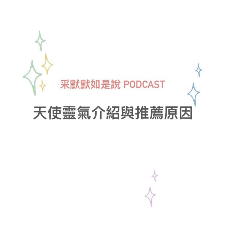 EP2 天使靈氣介紹與推薦原因