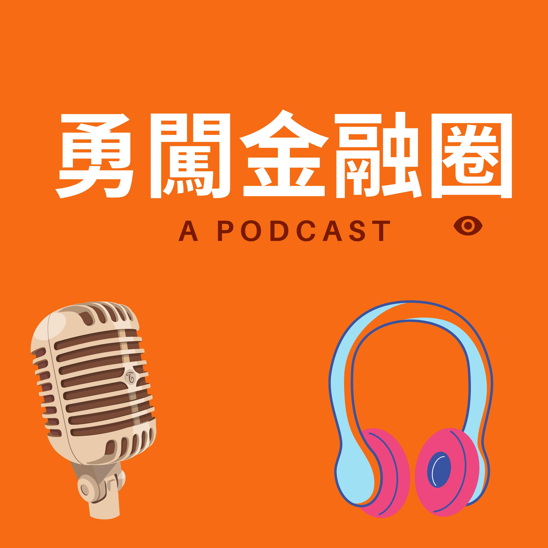 podcast ep 4~信用卡刷退及自助刷卡加油