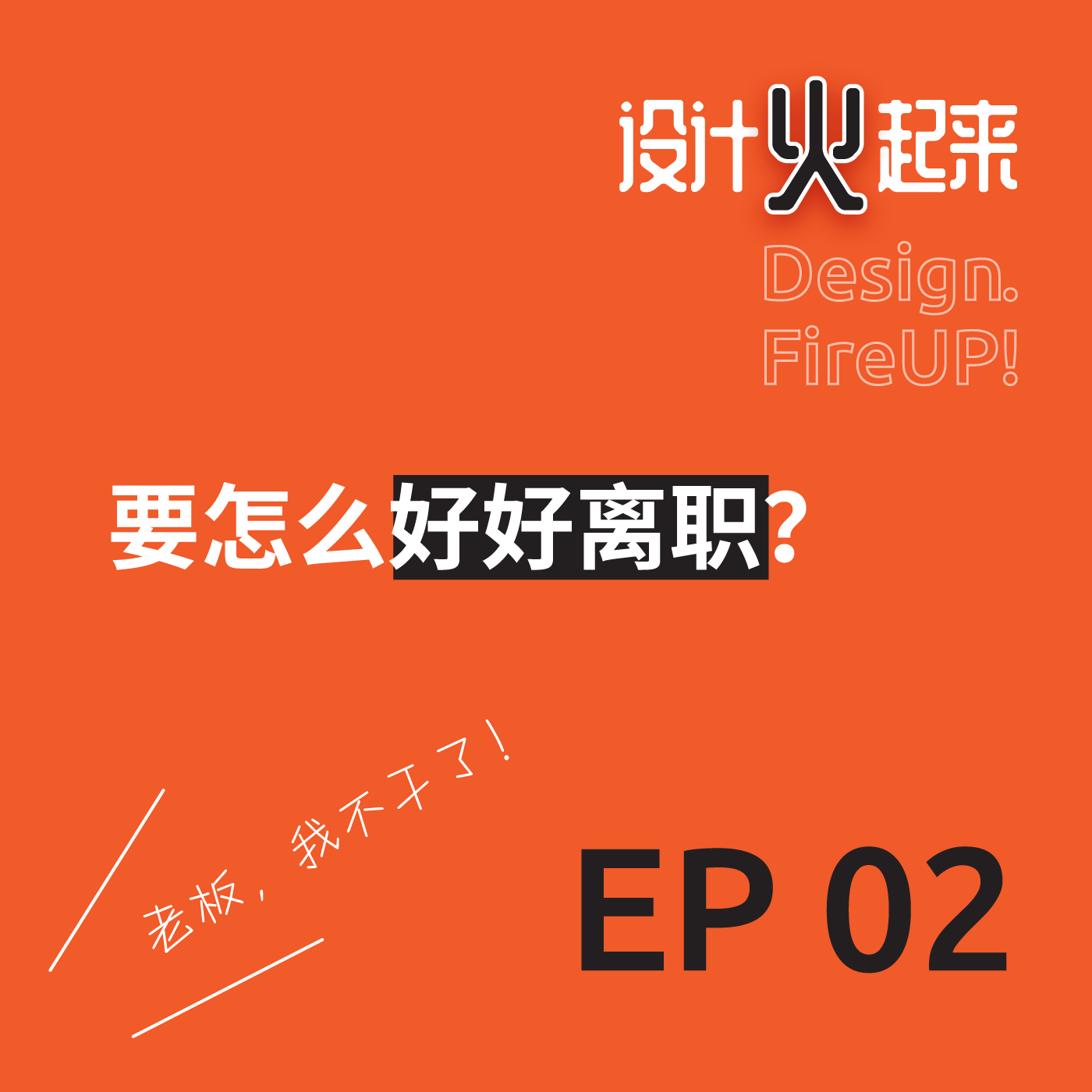 EP02 | 要怎么好好离职?