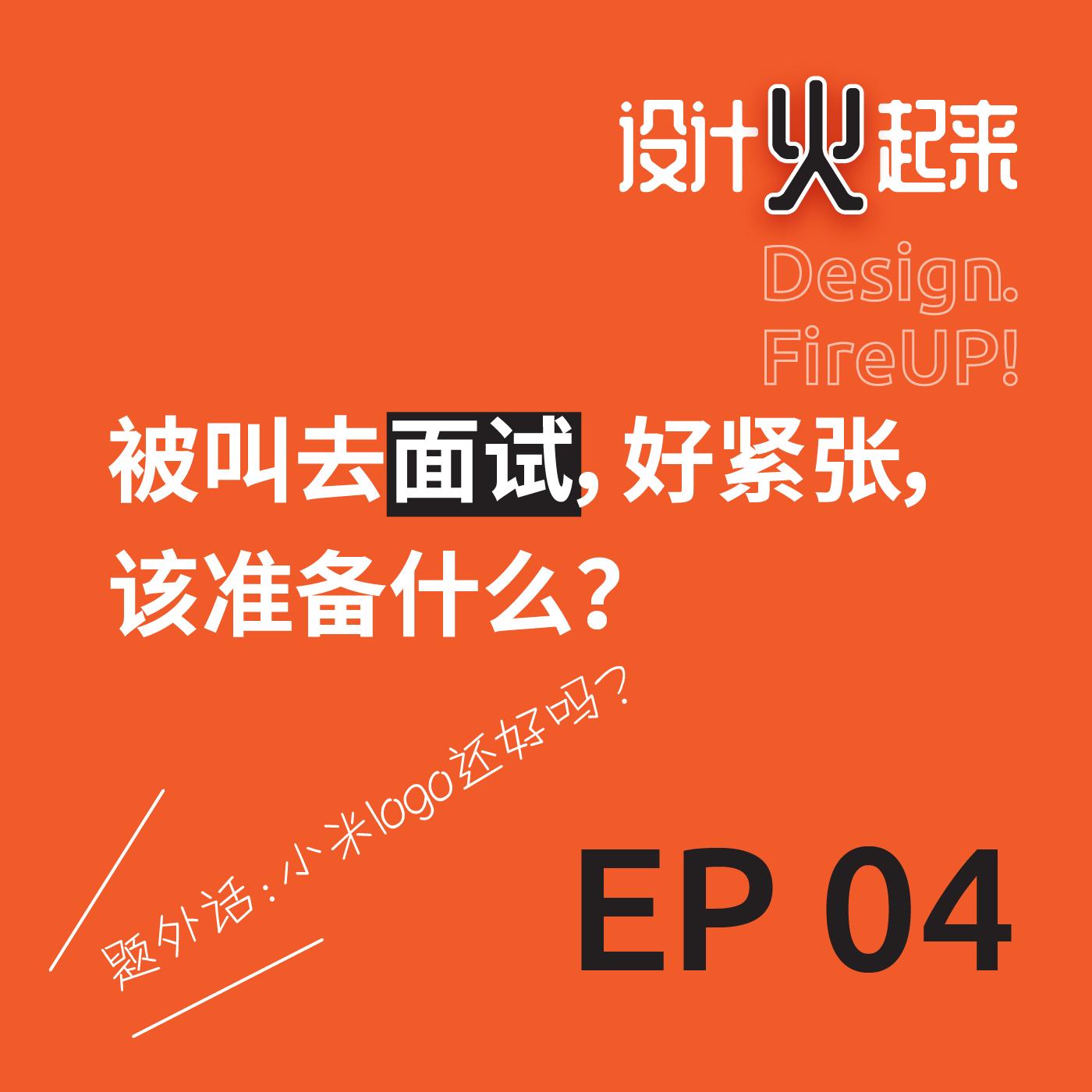 EP04 | 怎么准备面试?题外话:小米Logo还好吗?