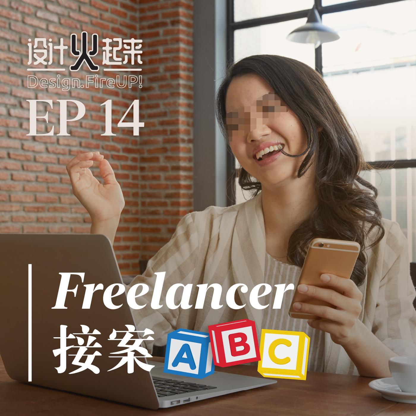 EP14 Freelancer接案ABC
