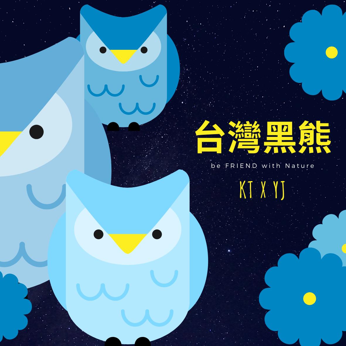 【動物故事系列】比貓熊還要珍貴的台灣黑熊