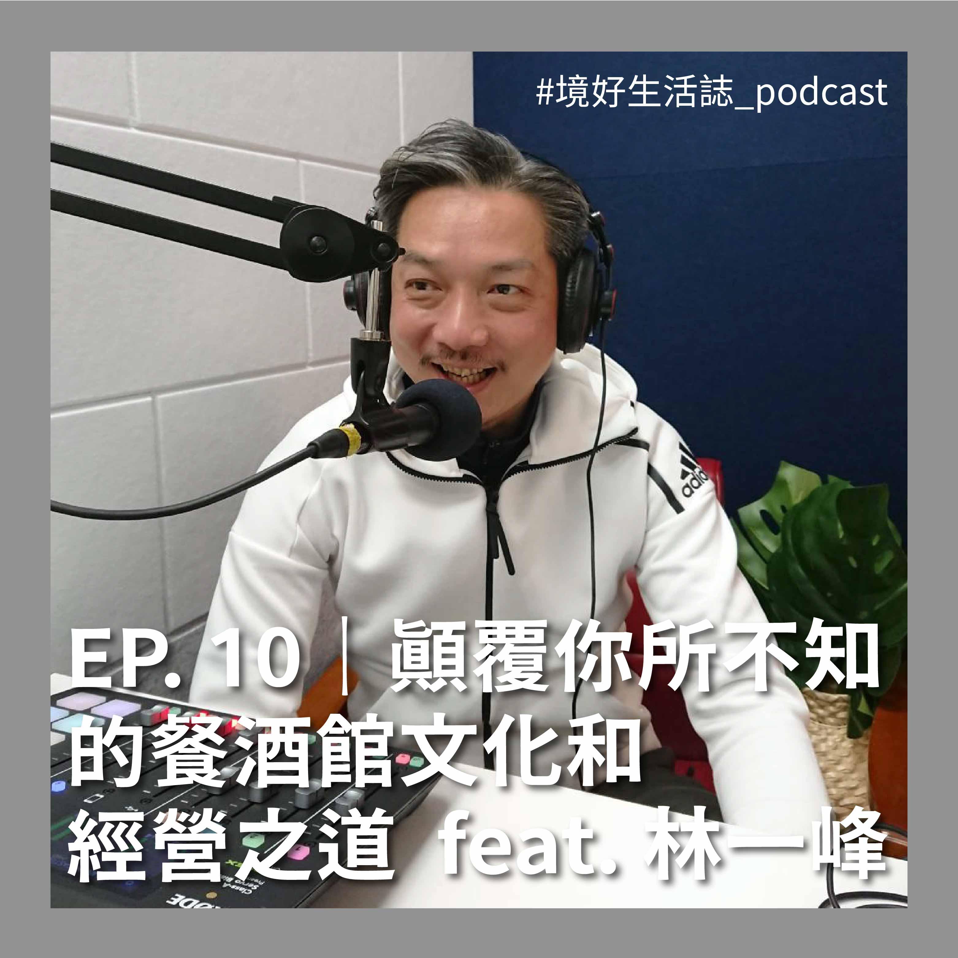 EP. 10|顛覆你所不知的餐酒館文化和經營之道  feat. 林一峰