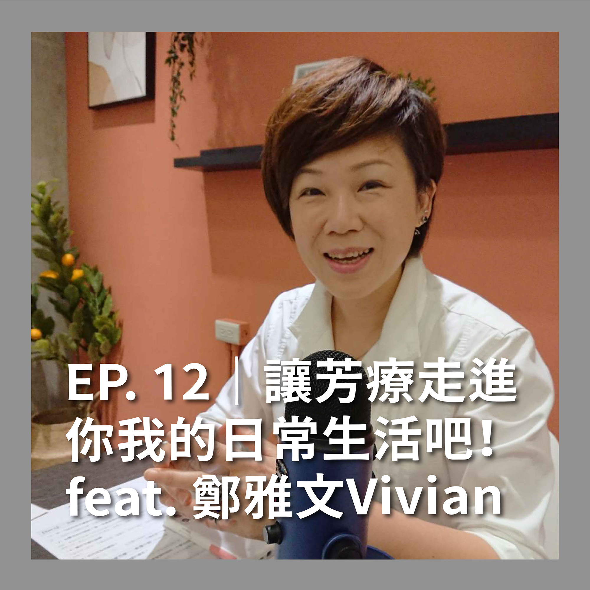 EP. 13|讓芳療走進你我的日常生活吧! feat. 鄭雅文Vivian