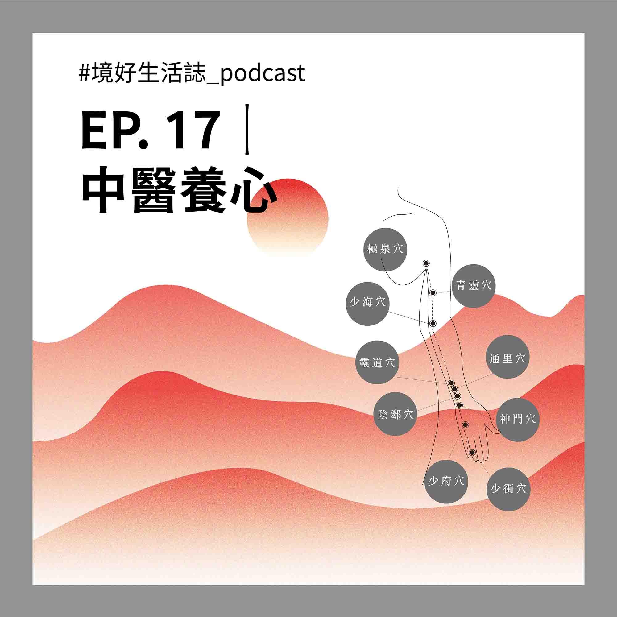 EP. 17|《中醫養心》