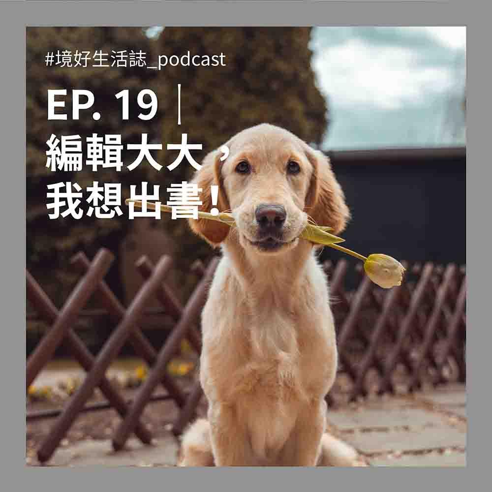 EP. 19|編輯大大,我想出書!