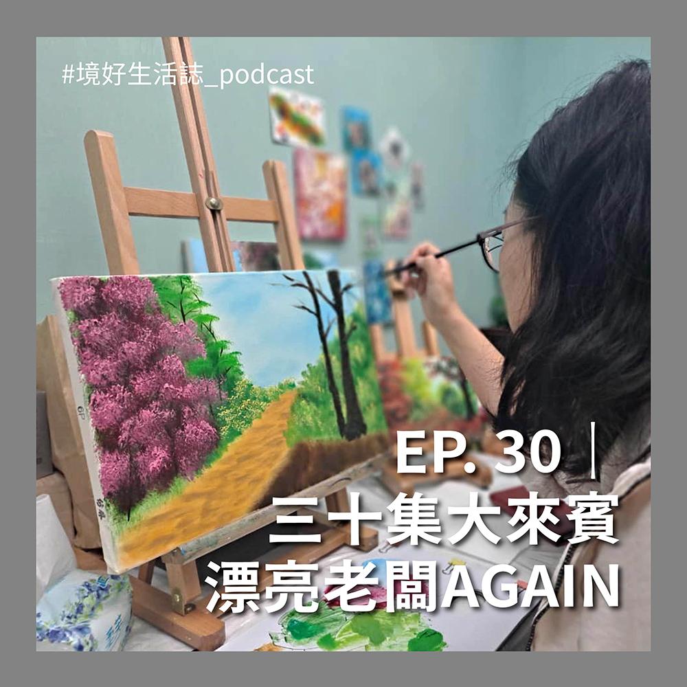 EP. 30 三十集大來賓漂亮老闆AGAIN