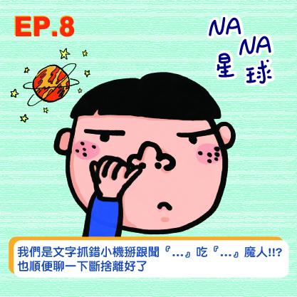 NANA | EP.8 我們是文字抓錯小機掰跟聞『...』吃『...』魔人!!? 也順便聊一下斷捨離好了