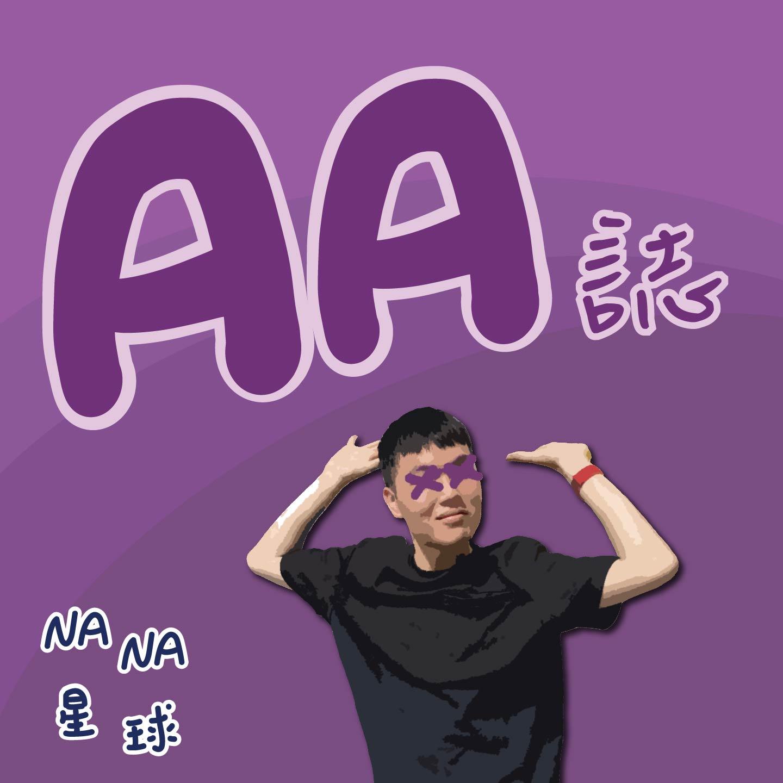AA誌 EP.4 那些很瞎的分手理由