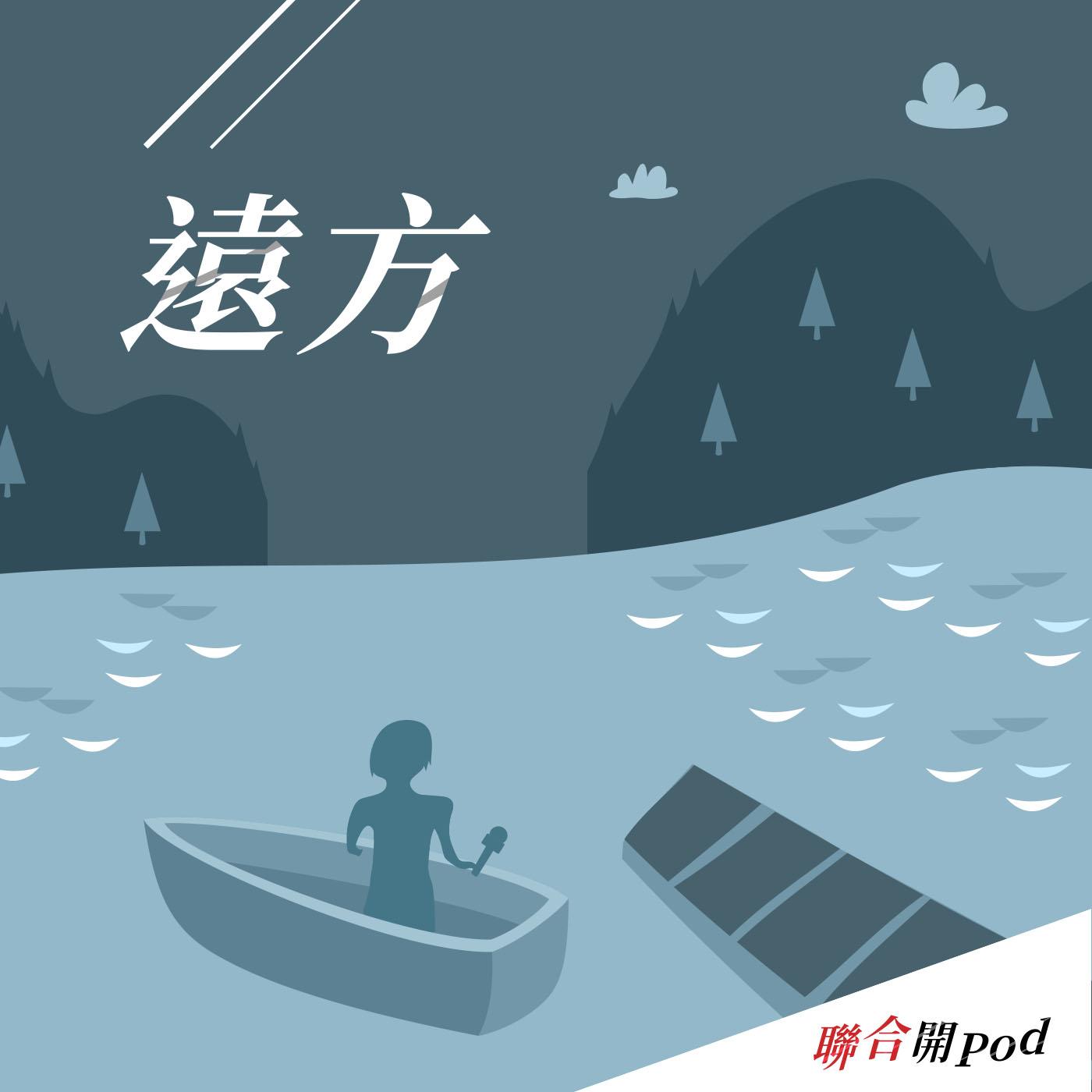 【遠方】 EP7|同婚判決敗訴 為何日本同志歡天喜地?ft.旅日作家李琴峰