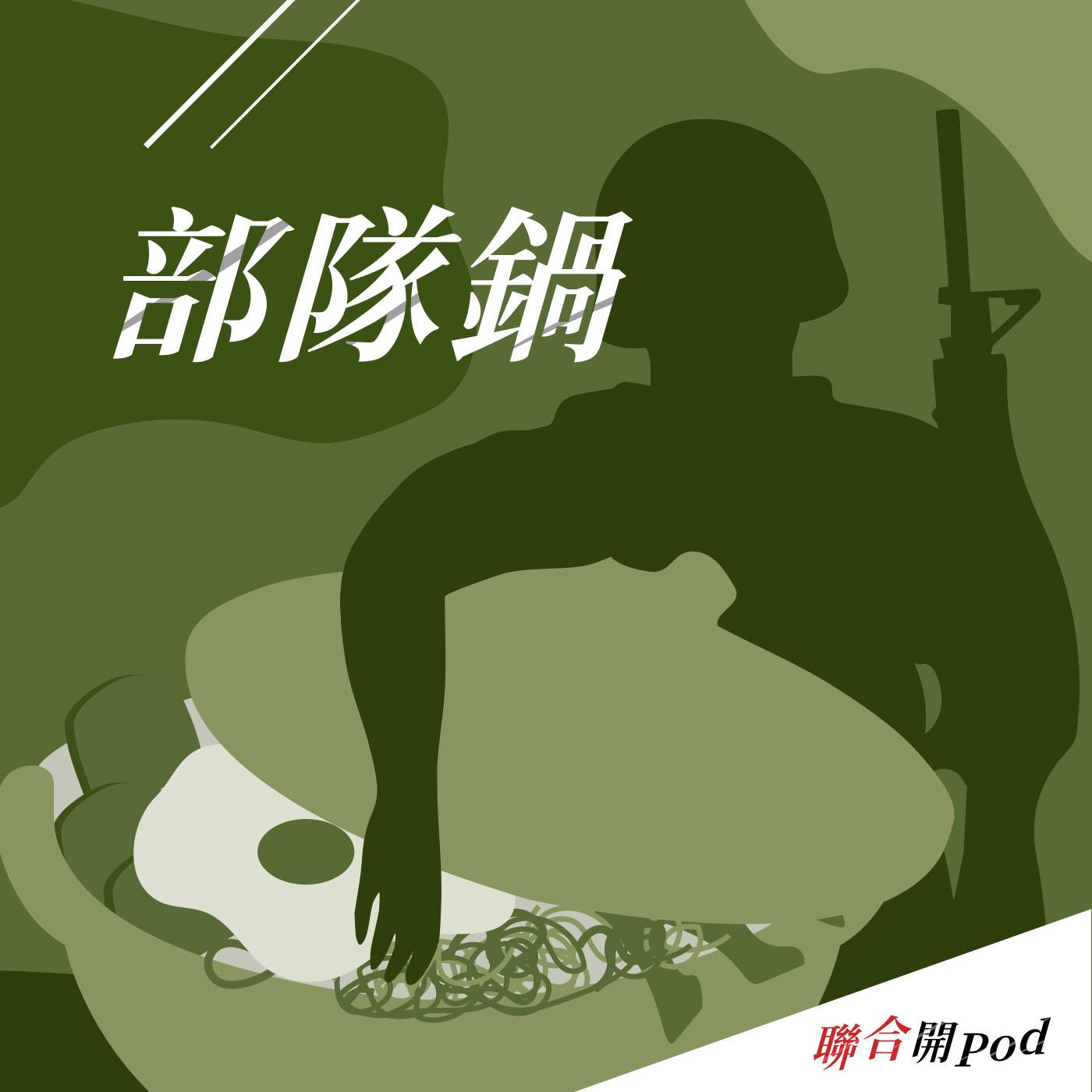 【部隊鍋】EP13   台灣首位開F-16越洋的男人  feat.前空軍F-16種子教官郝光明