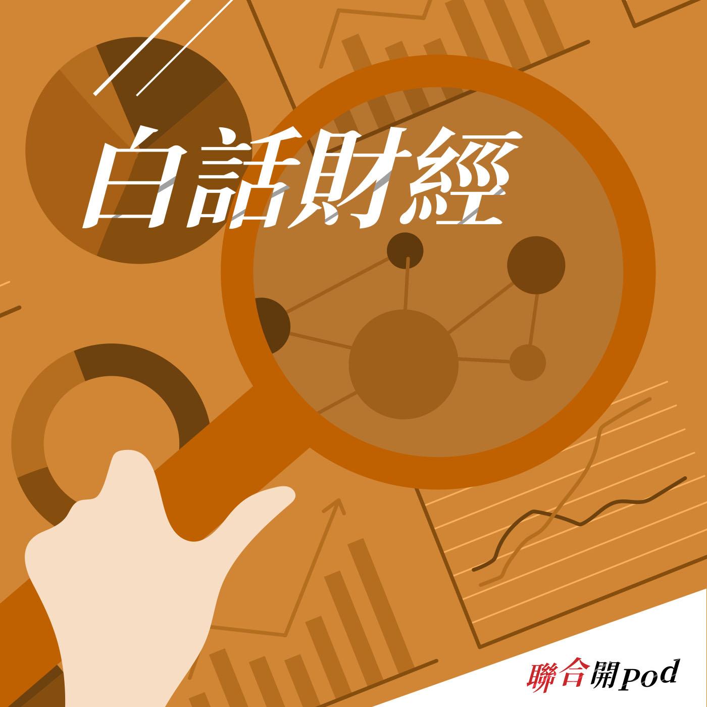 【白話財經】EP12|缺電是台灣不願面對的真相?