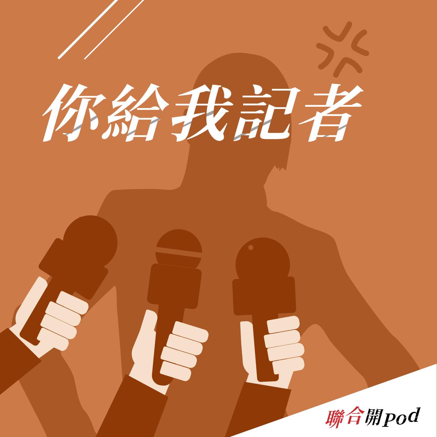 你給我記者 EP21|「2文1攝」前進東奧!中華隊戰力分析