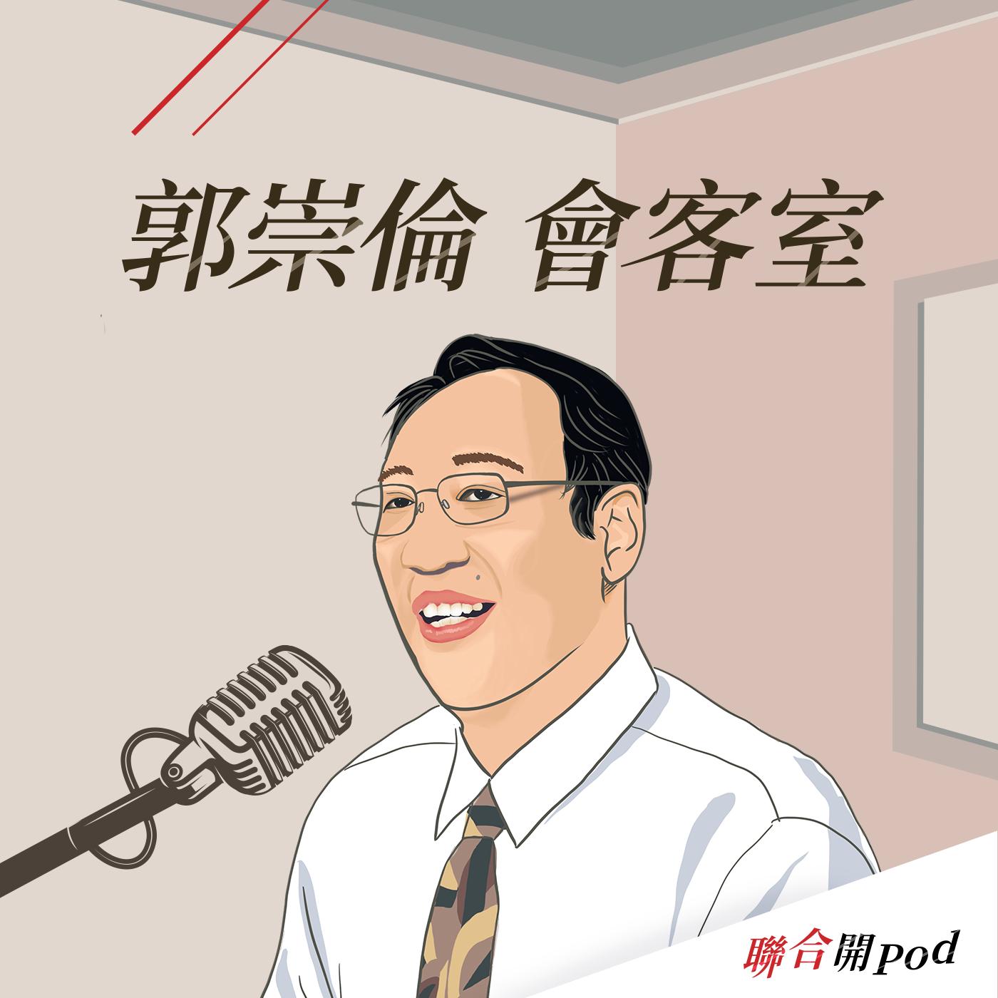郭崇倫會客室 EP15|國安人事更迭 建軍作戰構想再翻修?