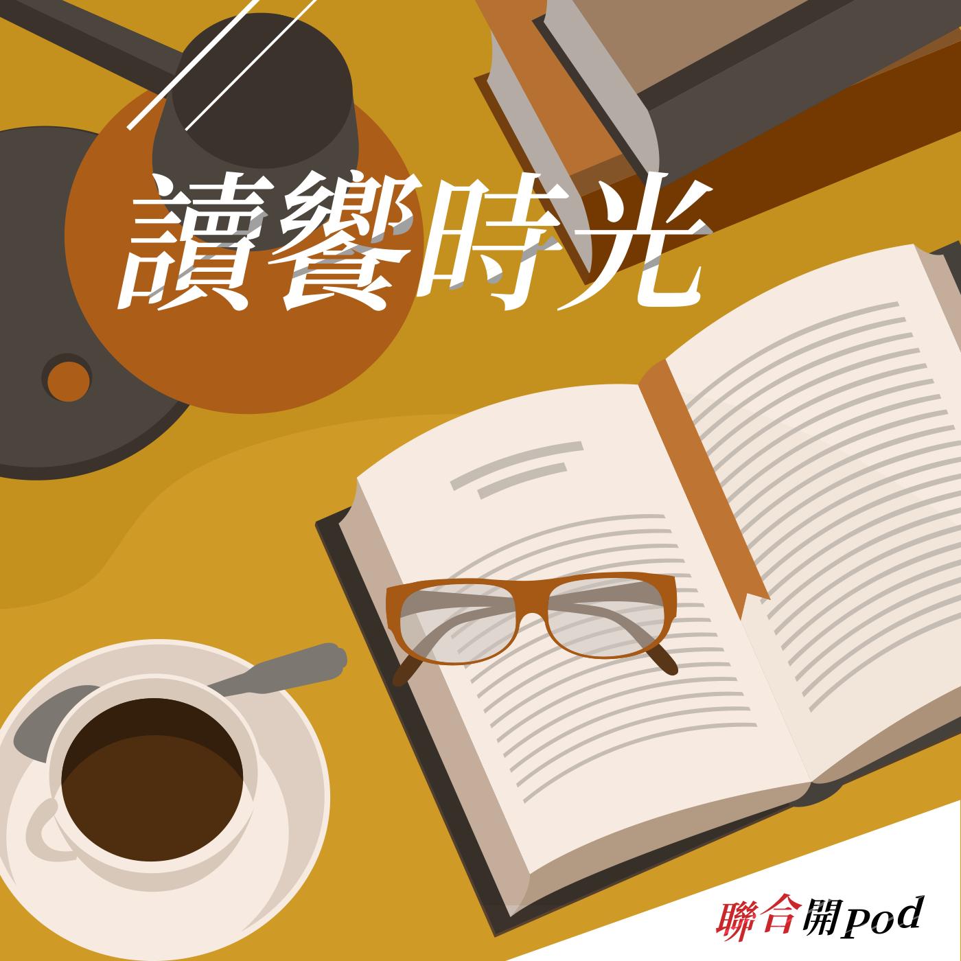 讀饗時光 EP2 讀懂米其林 你也是密探 ft. 高餐教授蔡倩玟