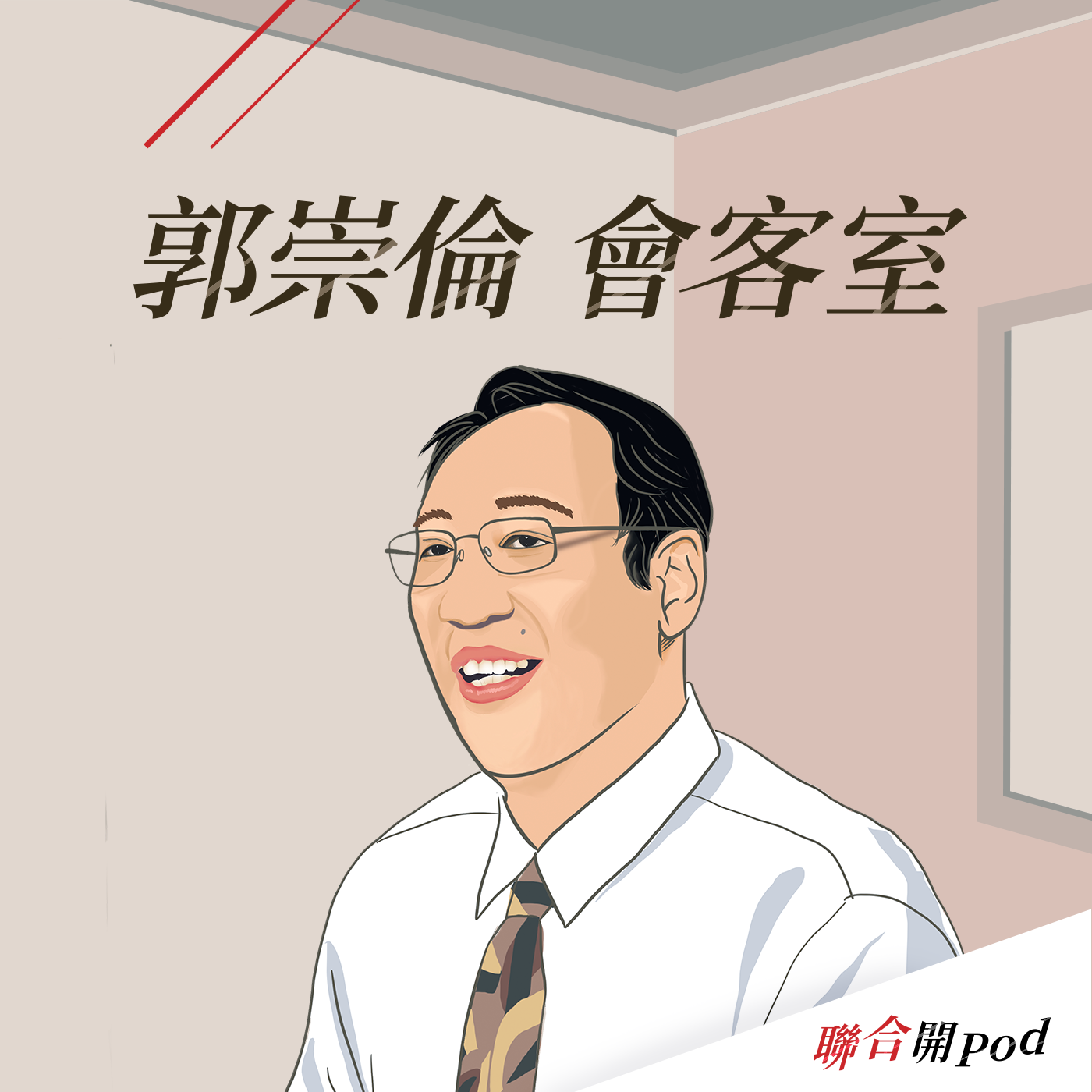 郭崇倫會客室 EP19|美國國安會中國主任是他的同學 哈佛博士尹麗喬為什麼選擇返台服役?