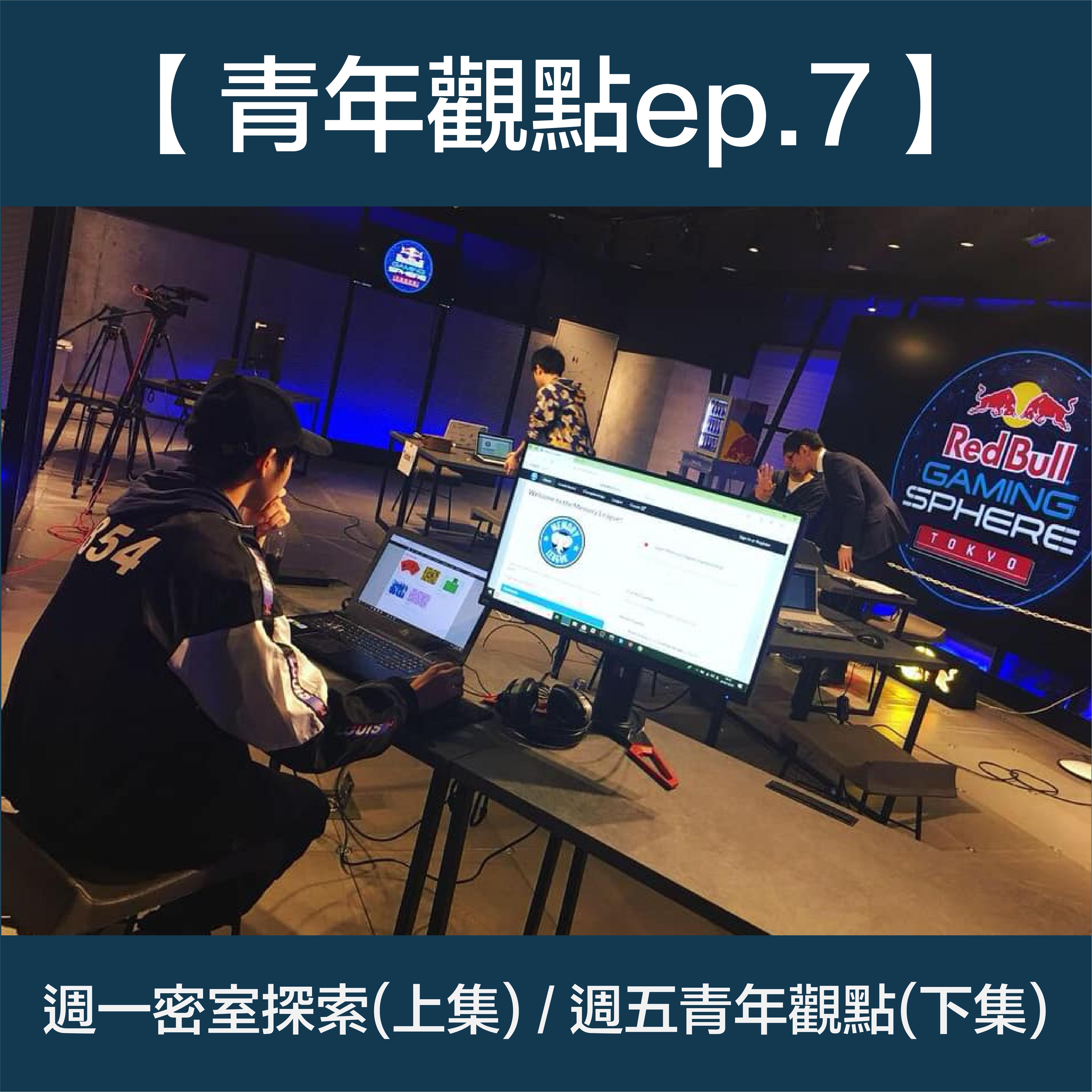 【青年觀點ep.7】年紀輕輕當上國際記憶大師,破了四十多個台灣紀錄之後呢?feat.何俊霖