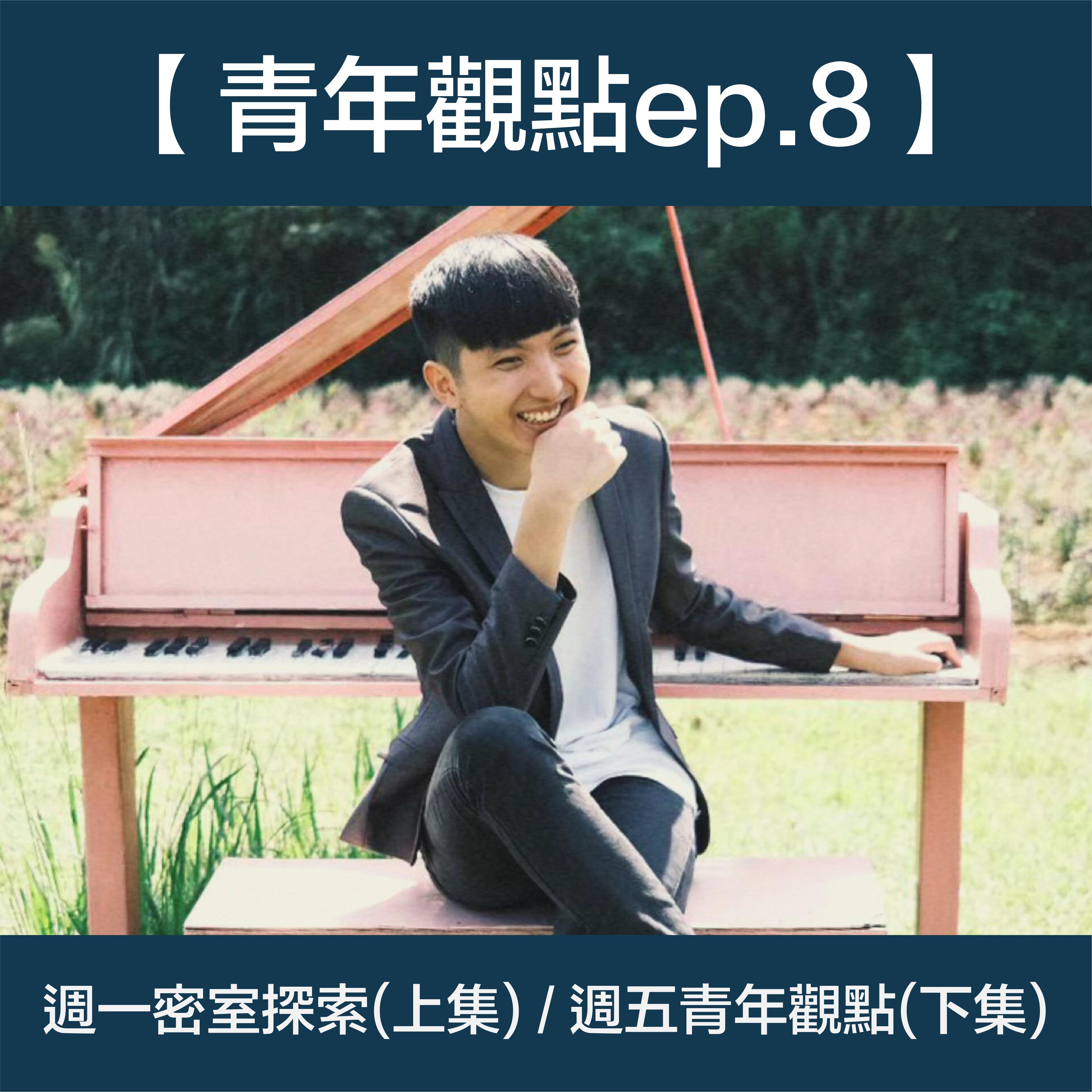 【青年觀點ep.8】 從出專輯到舉辦公益音樂會,視障大學生如何打造理想的自己?feat.吳承澐