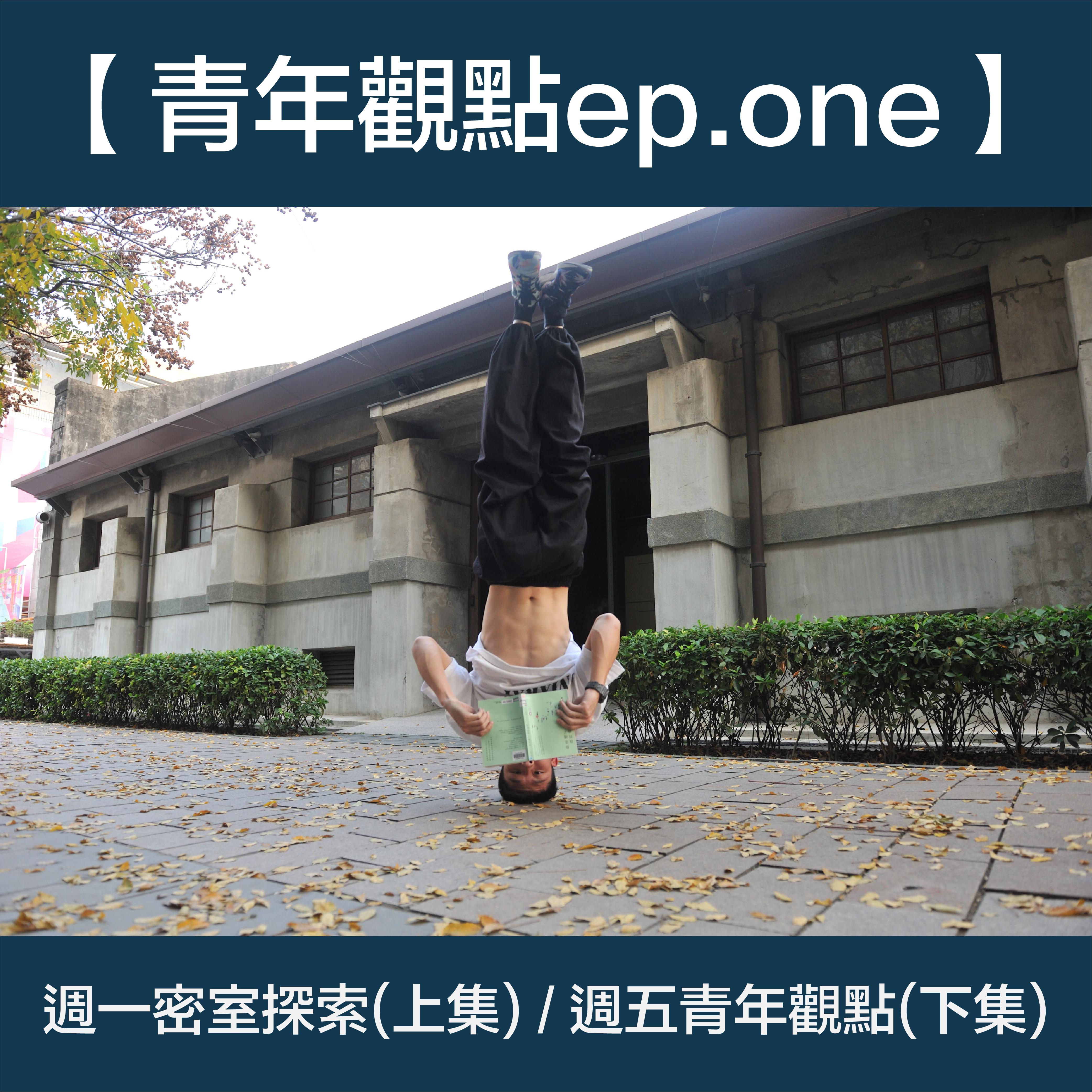 【青年觀點ep.one】把興趣變成工作簡單嗎?玩魔術方塊十年玩到成立新創教育公司!feat.李孟一