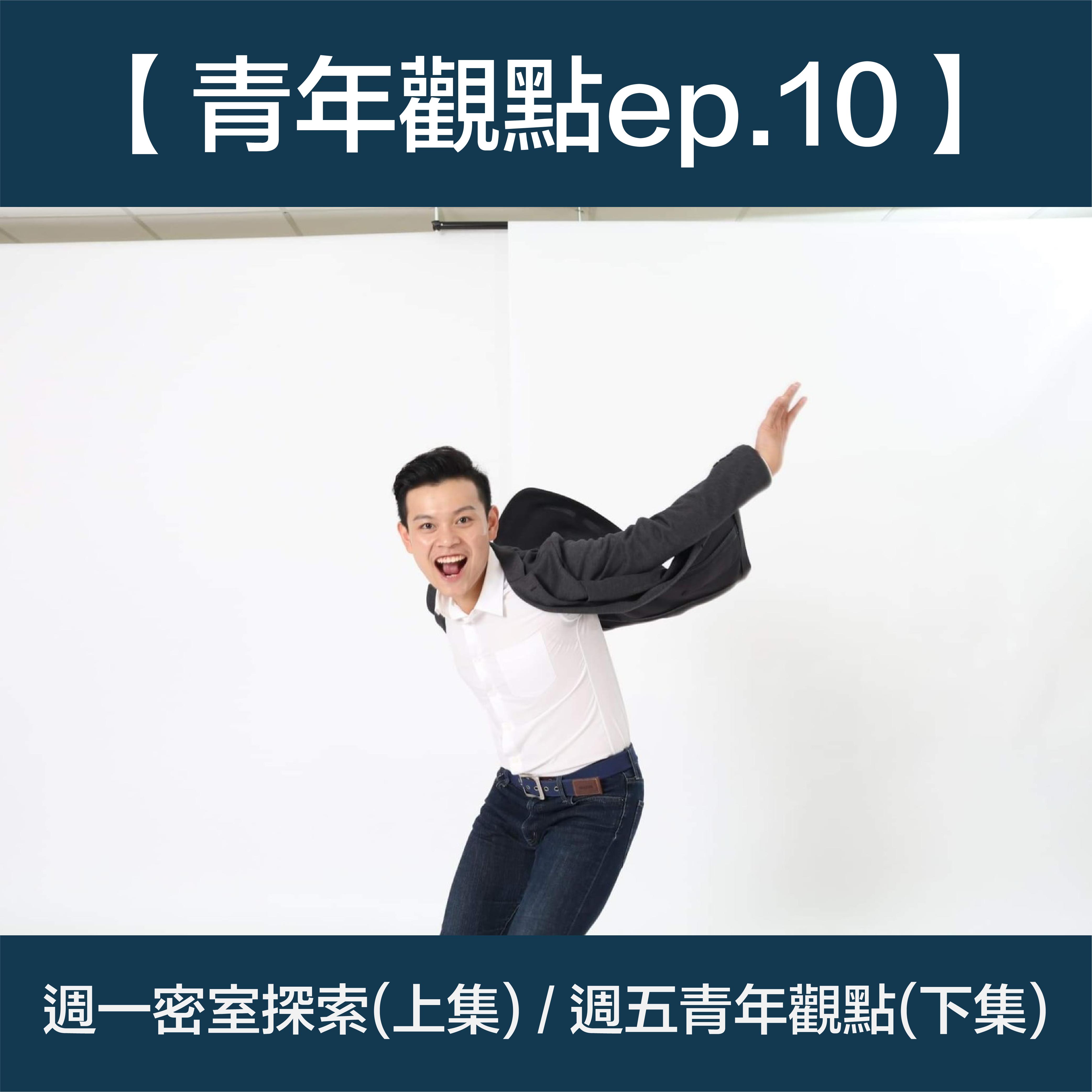 【青年觀點ep.10】國標舞跳到清華大學!堅持了16年的興趣如何安定成事業?feat.吳煥然