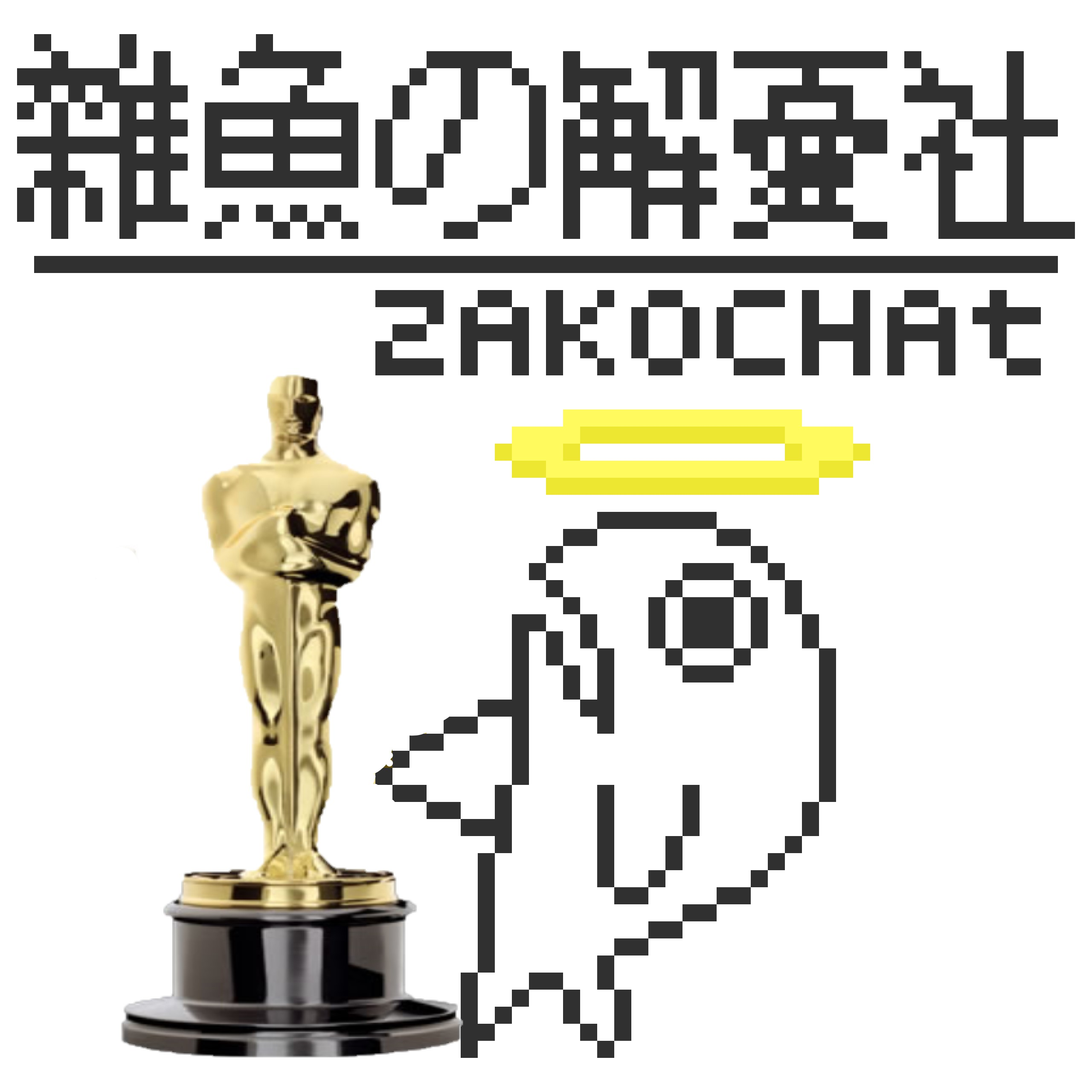 雜魚解憂社EP.8--第93屆奧斯卡,亞裔和女性爆棚的一屆頒獎典禮!!!
