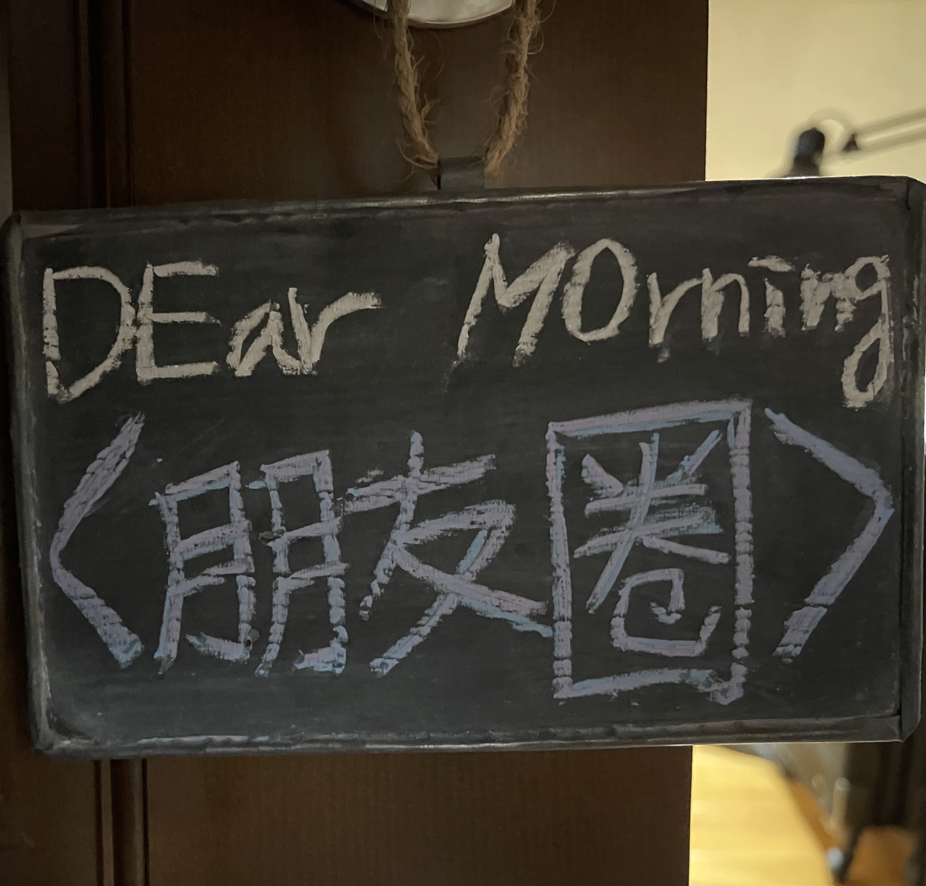柒|DEar MOrning :〈 朋友圈 〉