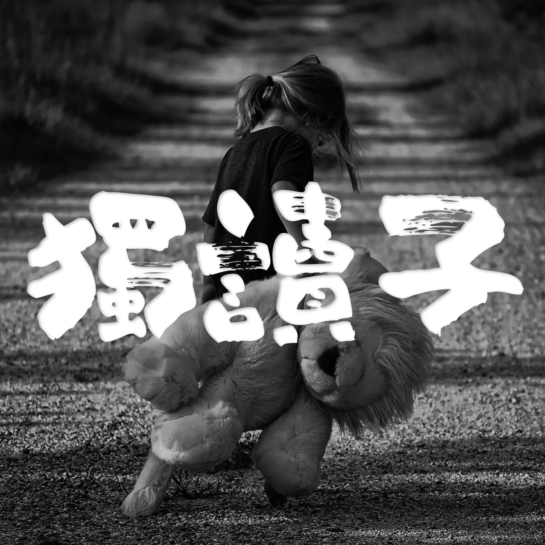 File012|愛,製造了不可挽回的悲劇|獨讀子