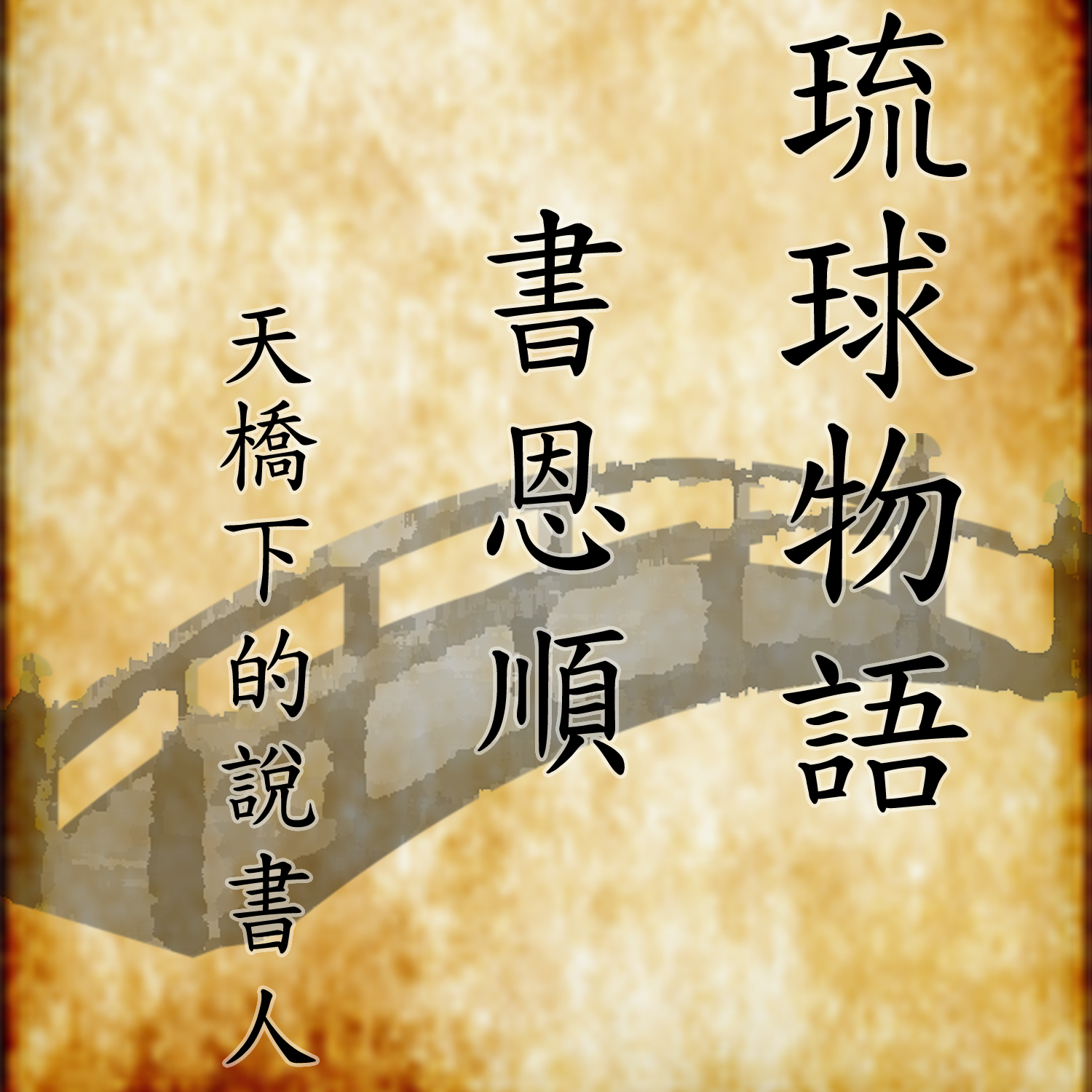 琉球物語-第三十一集