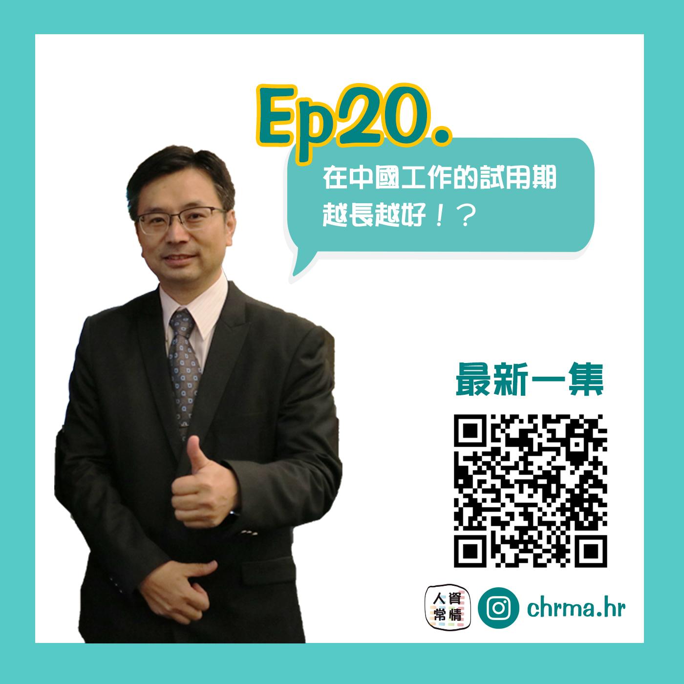 EP20|人資十分鐘 - 中國的試用期越長越好!?feat.饒德民老師