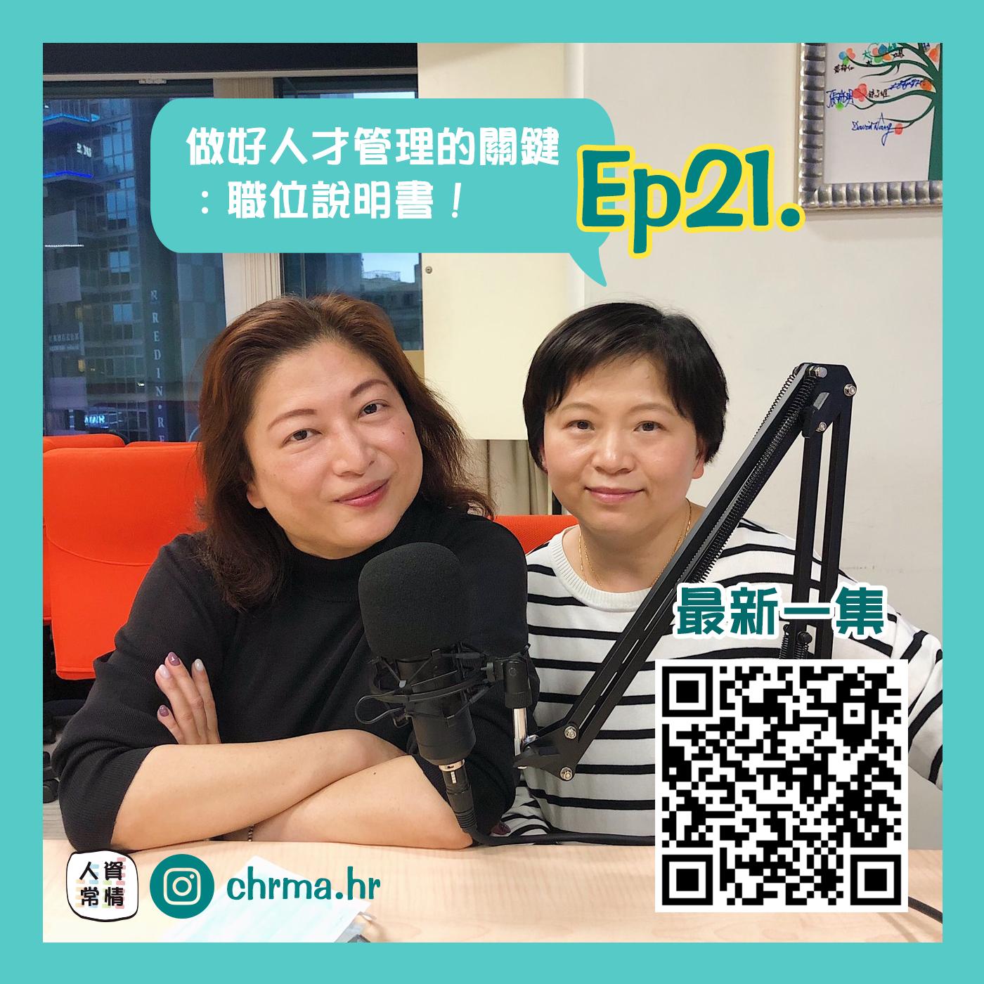 EP21 人資十分鐘 - 做好人才管理的關鍵:職位說明書!feat.張馨文老師