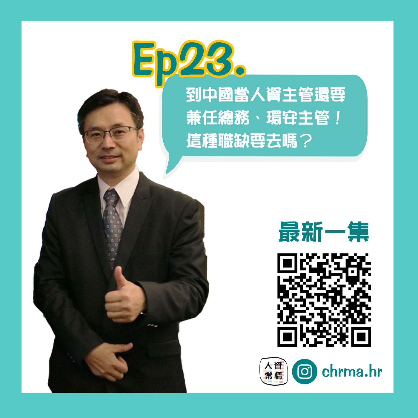 EP23|人資十分鐘 - 到中國當人資主管還要兼任總務、環安主管!這種職缺我要去嗎?feat.饒德民老師