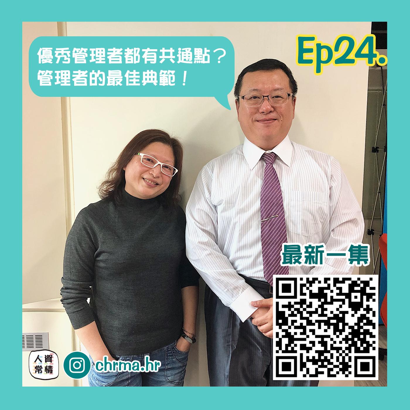 EP24 人資是個闢 - 優秀管理者的共通點?管理者的最佳典範!feat.滕儒老師
