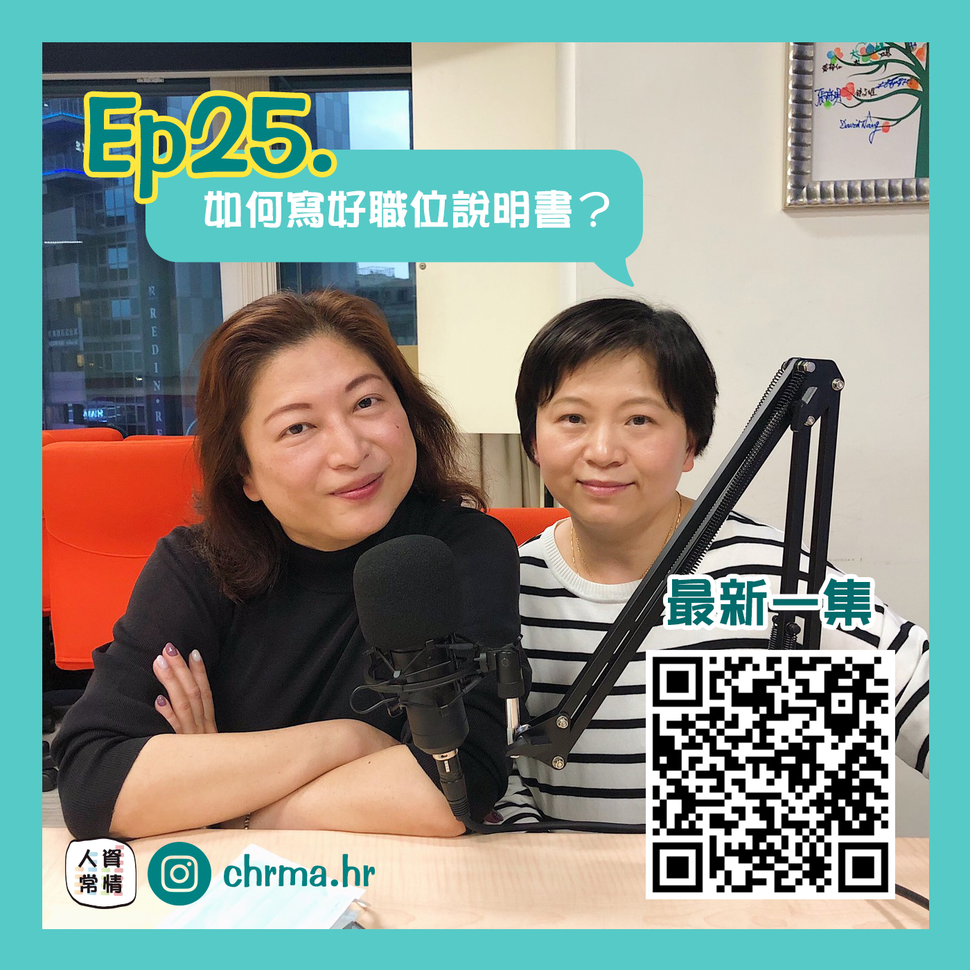 EP25|人資十分鐘 - 如何寫好職位說明書?feat.張馨文老師