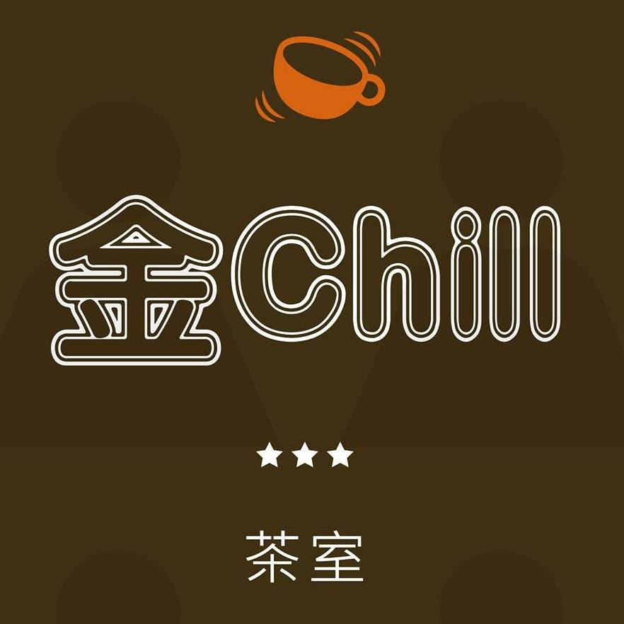 【金Chill茶室】EP11:斜槓系列之我也不知道為什麼會這樣 | 來賓:田忻