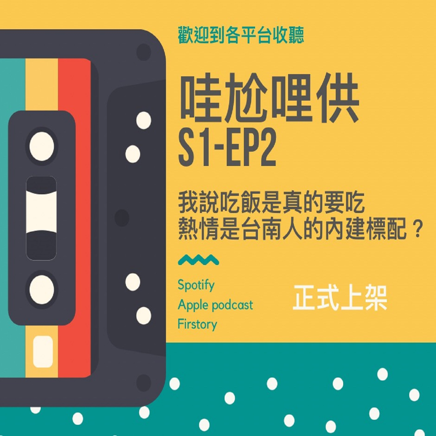【S1|北漂南迴】ep.2 我說吃飯是真的要吃~~~熱情是台南人的內建標配?!