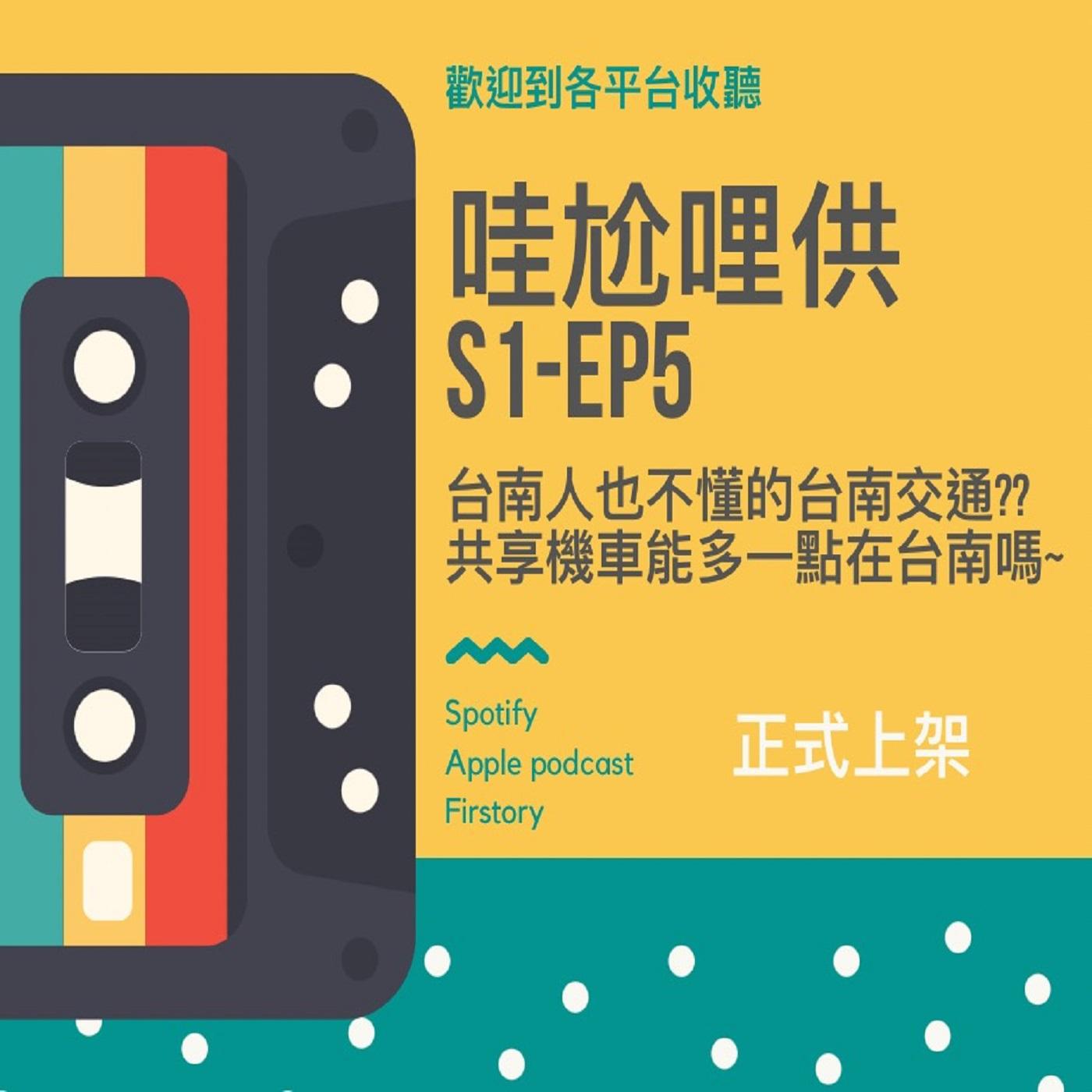 【S1|北漂南迴】ep.5 台南人也不懂的台南交通???  共享機車能多一點在台南ㄇ