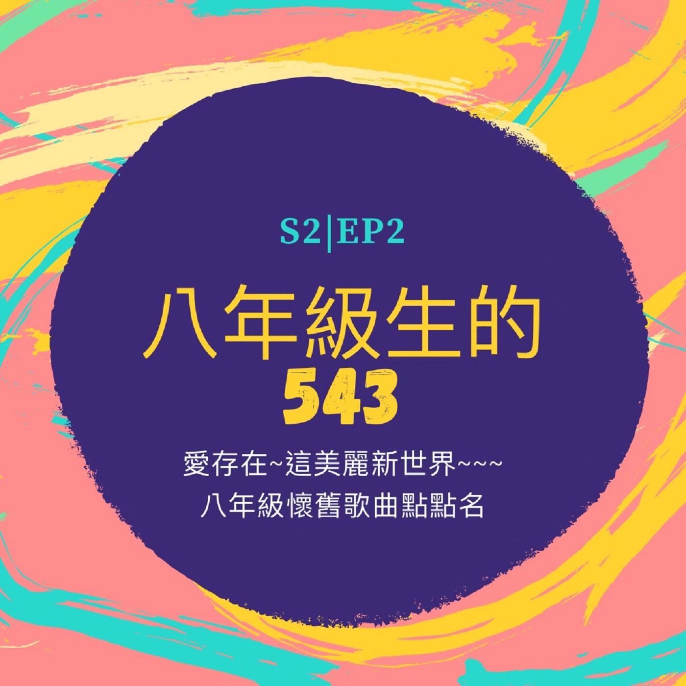 【S2|八年級的543】ep.2 愛存在~~這美麗新世界~~~八年級懷舊歌曲點點名!!!