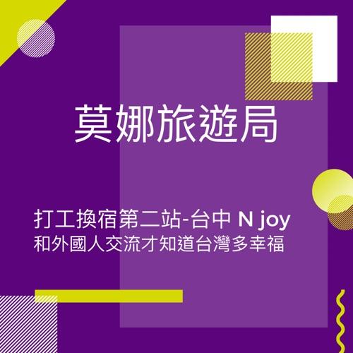 【莫娜旅遊局|EP2】打工換宿第二站-台中 N Joy (上) 和外國人交流才知道台灣多幸福