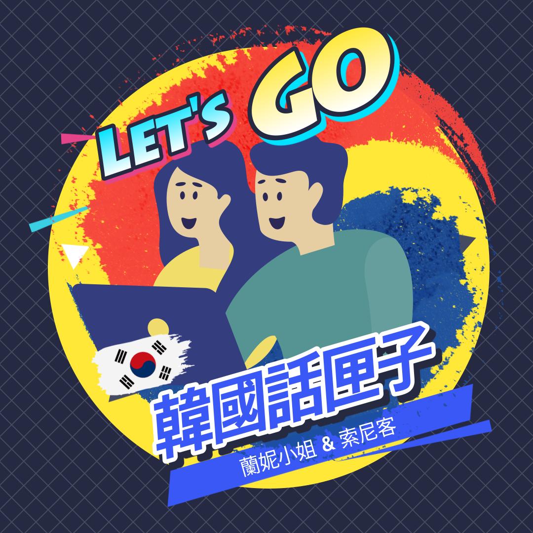 ep10. 韓國自炊生活大公開!只要有心都能變廚神