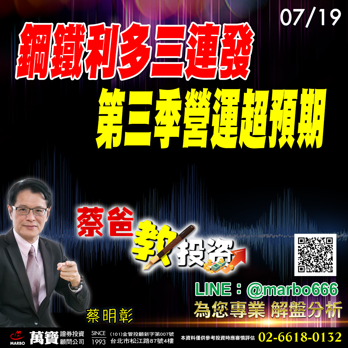 EP97 鋼鐵利多三連發,第三季營運超預期_蔡明彰_2021_07_19